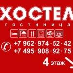 Широкоформатная интерьерная печать 3,2м на баннере на виниле РостАрт Москва 2018 11211