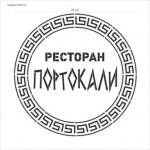 Изготовление трафарета из пластика на заказ дизайн подготовка макета к резке РостАрт Москва 5822