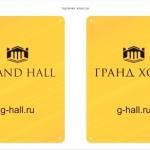 Изготовление табличек на заказ УФ печать для GRAND HALL РостАрт Москва 2017
