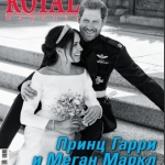 Печать каталогов печать журнала Роялс Royals magazine Москва РостАрт 2018 номер 3