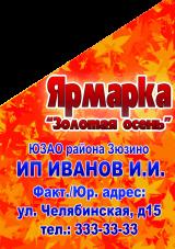 Флаг Золотая осень. Арт.: ЗО-ФФ-01