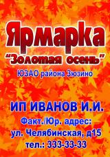 Плакат Золотая Осень. Арт.: ЗО-ПЛ-01
