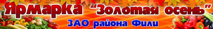 Полотно виниловое Золотая Осень. Арт.: ЗО-ПГ-03