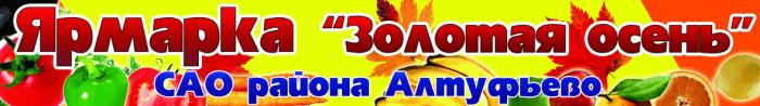 Полотно виниловое Золотая Осень. Арт.: ЗО-ПГ-01