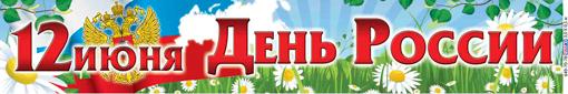 Баннер ко Дню России 12 июня РостАрт PG-04