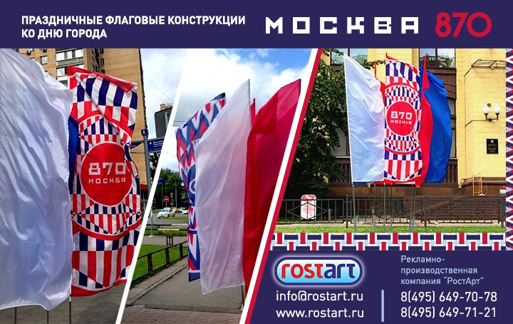 Изготовление флаговых конструкций на заказ 2-3 метра на 3 5 7 флагов флаги расцвечивания и флаги с полноцветной печатью РостАрт 2017