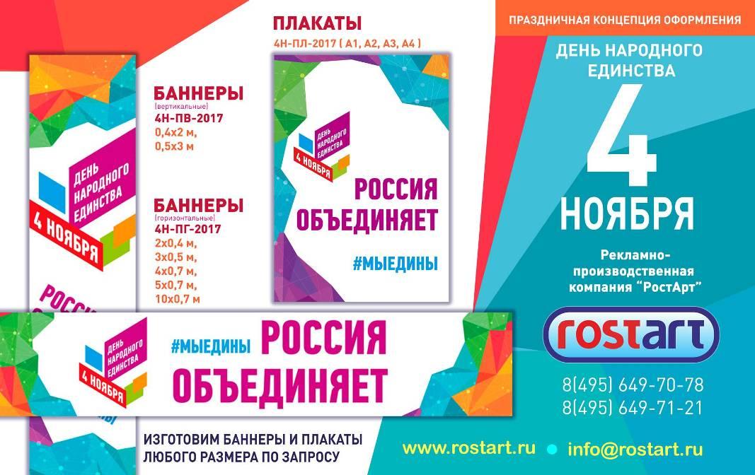 Концепция оформления Москвы к 4 ноября РостАрт Москва 2017