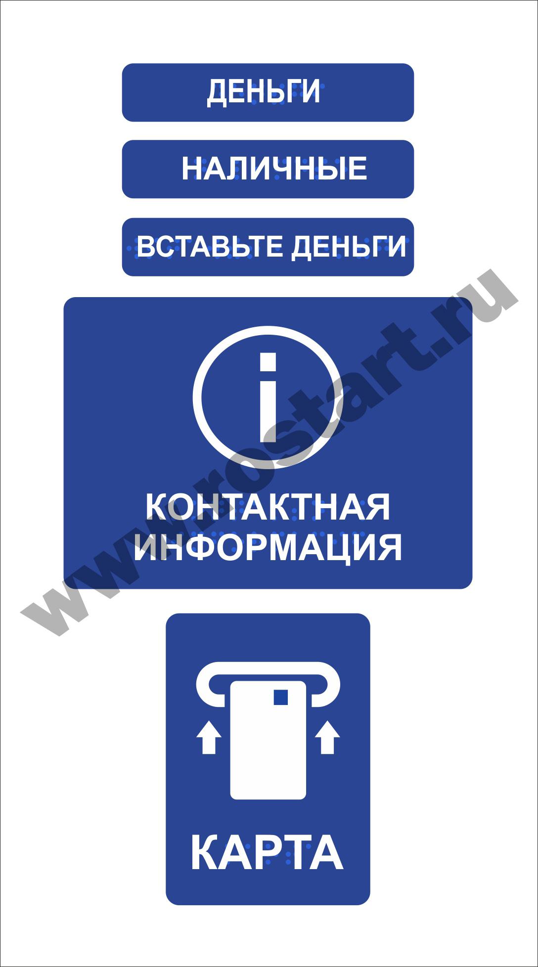 НАКЛЕЙКИ ТАКТИЛ для банкомата-150х300 мм