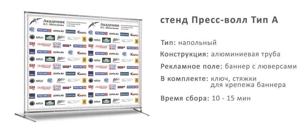 прессволл-А-лого