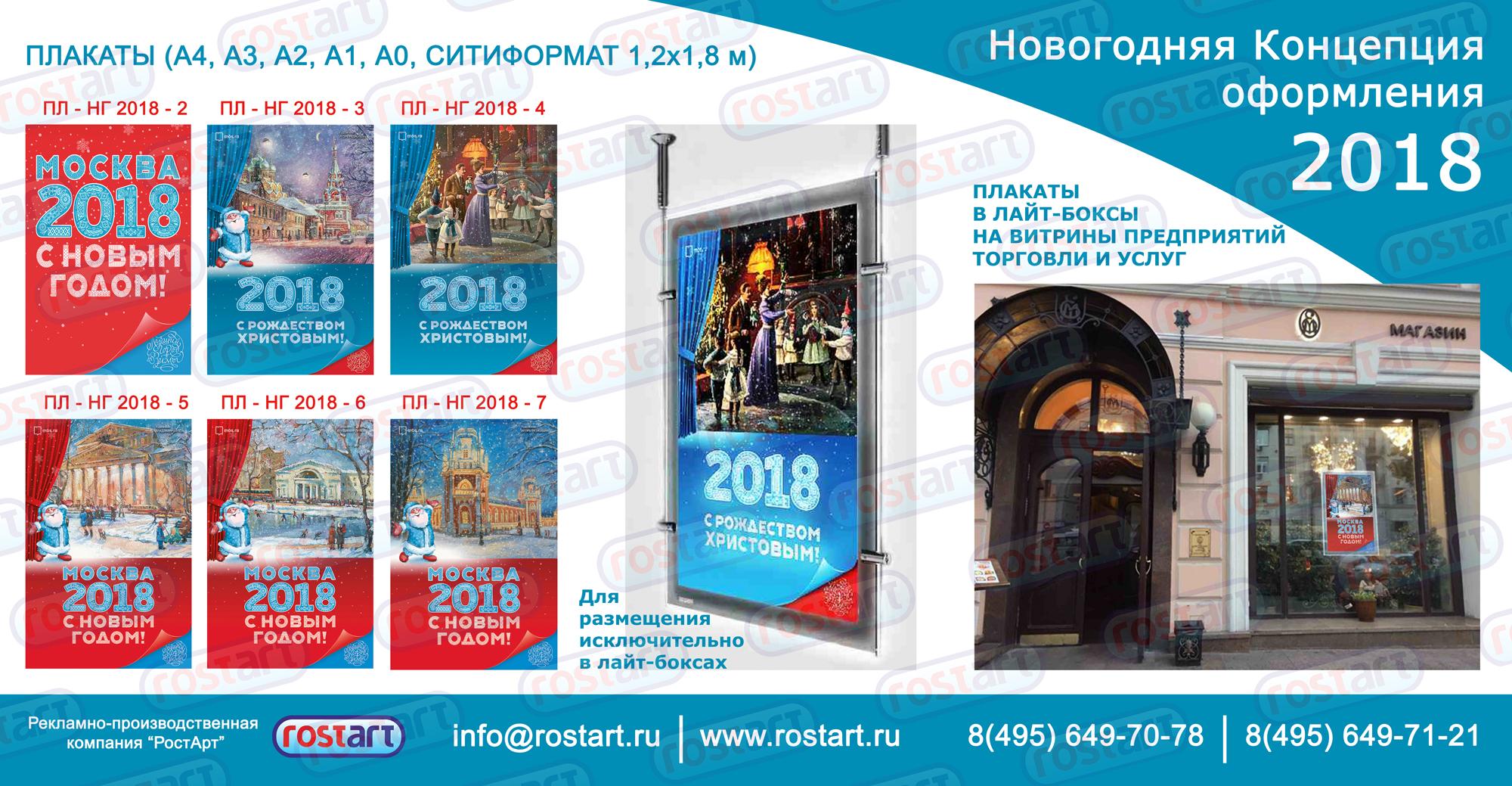 привью-3-2018