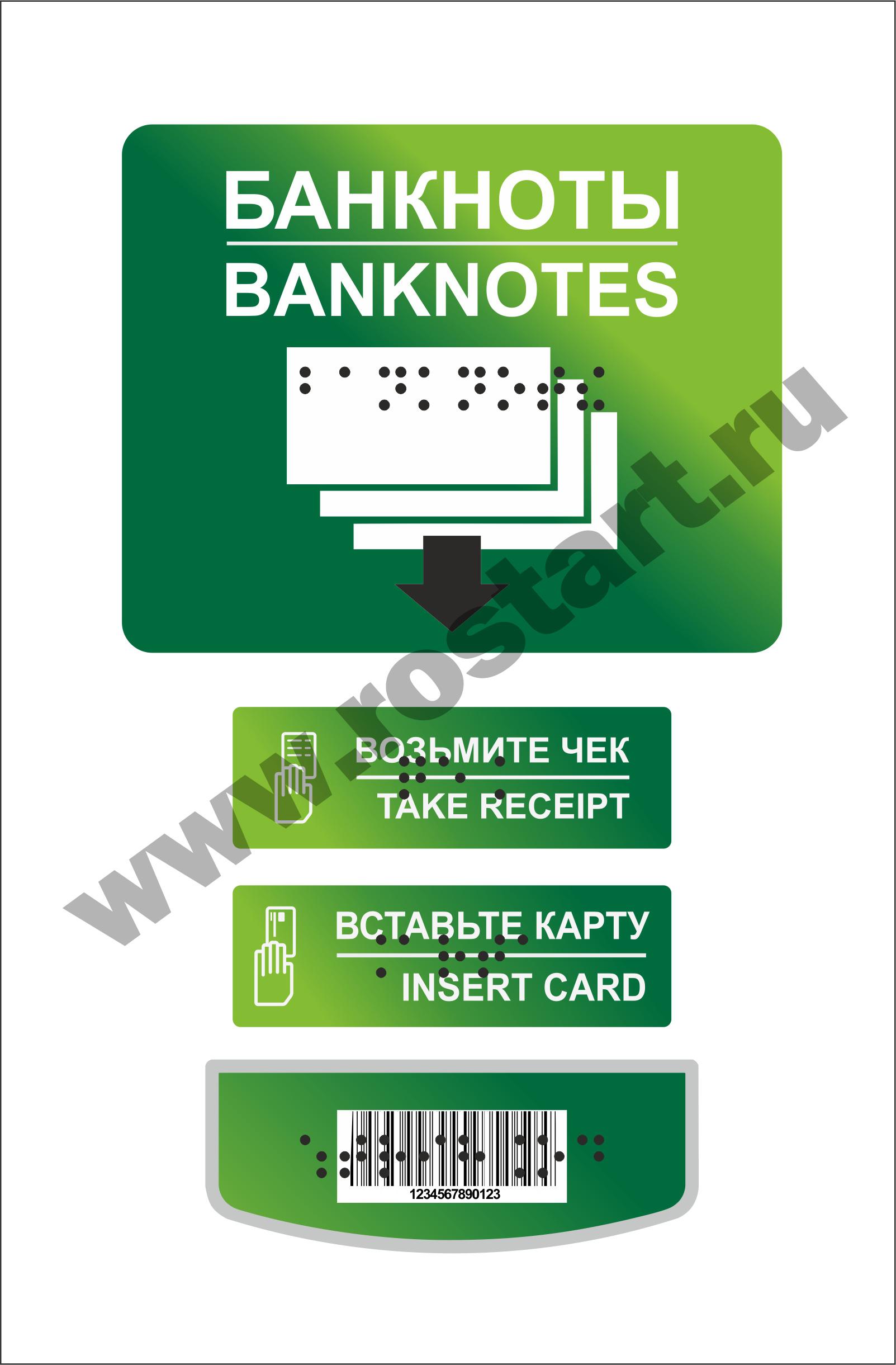 тактильные наклейки БАНКА-110х180 мм